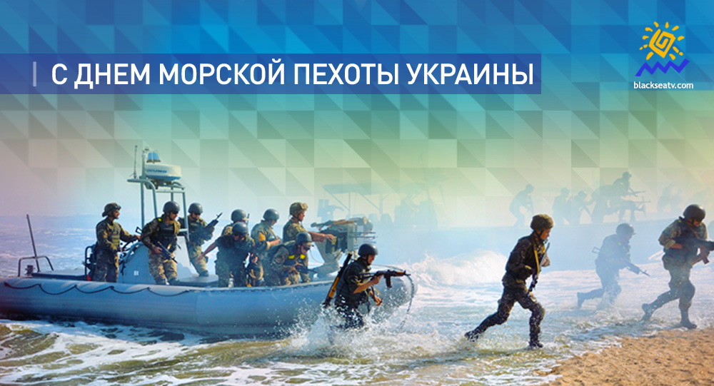 23 мая Украина отмечает День морской пехоты