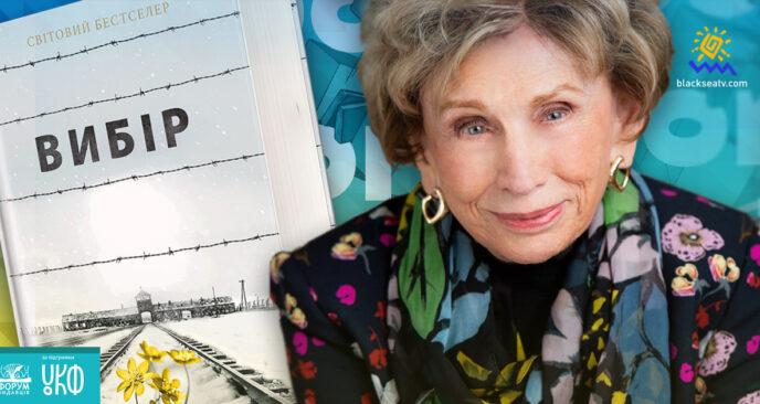 93-летняя психотерапевтка, пережившая Холокост: В моем словаре нет «не могу»